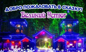 Великий Устюг Новый год Дед Мороз