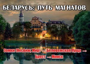 Беларусь: Путь магнатов 2020. Автобусный тур из Иваново
