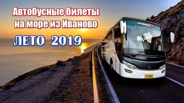 Проезд на автобусе из Иваново на юг 2019