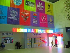 Самые необычные музеи ВДНХ
