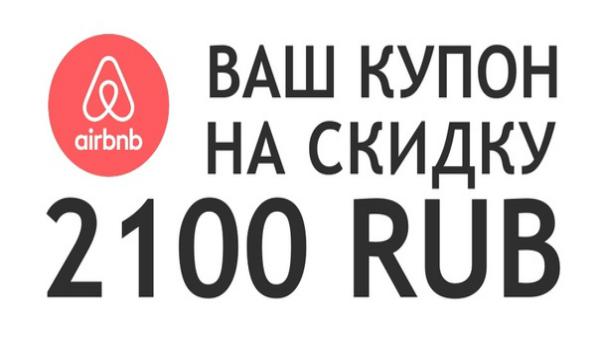 airbnb купон на 2100 рублей